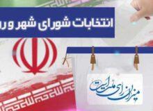 شرایط ومدارک لازم جهت شرکت در انتخابات شورای اسلامی روستایی